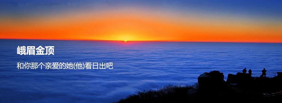 峨眉金顶看日出