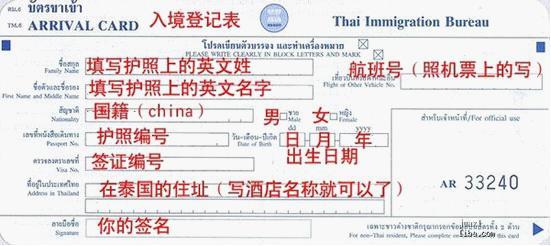 泰国出入境指南 出入境卡填写 入境手续 泰国旅游 旅游资讯频道 时光旅游网
